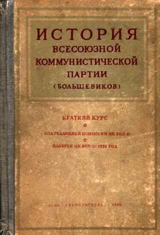 http://bolshevick.org/images/kratkiy-kurs.jpg