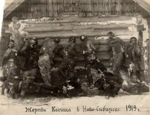 Жертвы Колчака