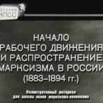 Начало рабочего движения и распространение марксизма в России