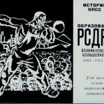 Образование РСДРП. Возникновение большевизма.