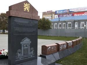 Памятник белочехам