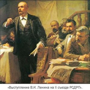 2-sezd-rsdrp-1903-2