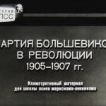Partija-bolshevikov-v-revoljucii-1905-1907