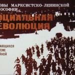 Socialnaja-revoljucija