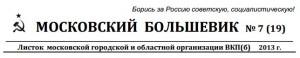 mb_7_(2013)